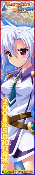 工画堂スタジオ『暁のアマネカと蒼い巨神』