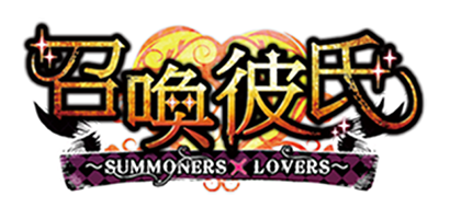 召喚彼氏 ~SUMMONERS×LOVERS~