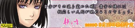 工画堂スタジオ『妖ノ宮』