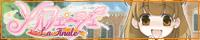 工画堂スタジオ 『ソルフェージュ~La finale~』OHP
