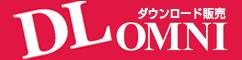 DL omni ダウンロード販売