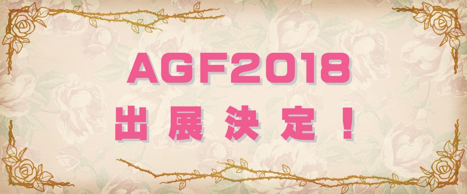 AGF2018出展決定