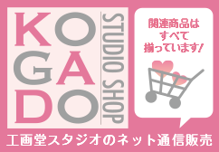 通販ページ KOGADO STUDIO Shop