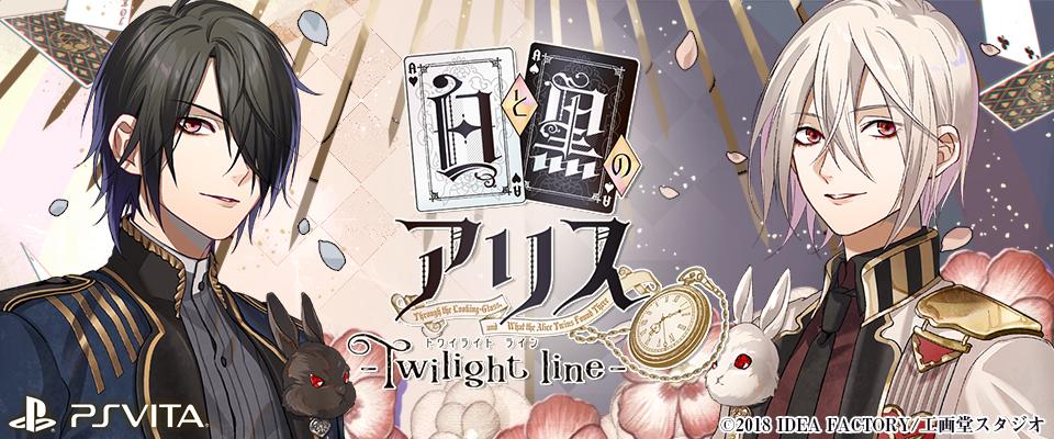 白と黒のアリス Twilight line