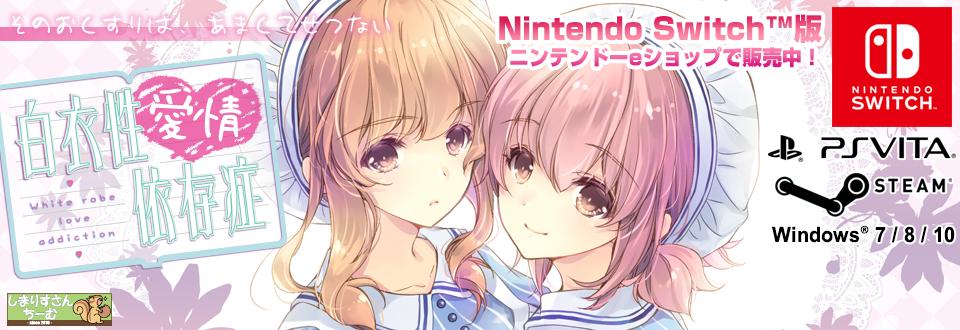 白衣性愛情依存症 Nintendo Switch版