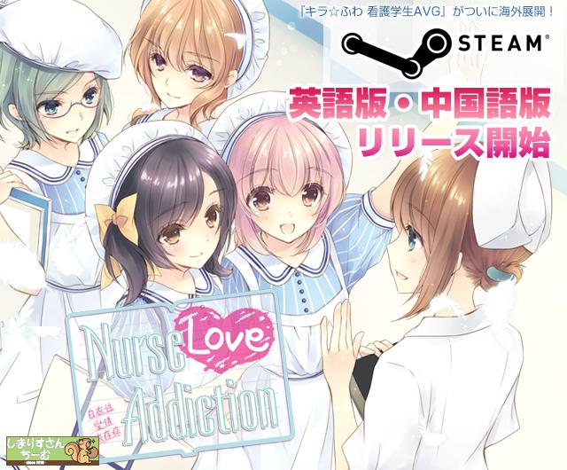 白衣性愛情依存症 Steam版
