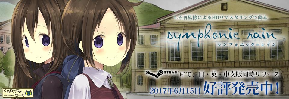 シンフォニック=レイン Steam版