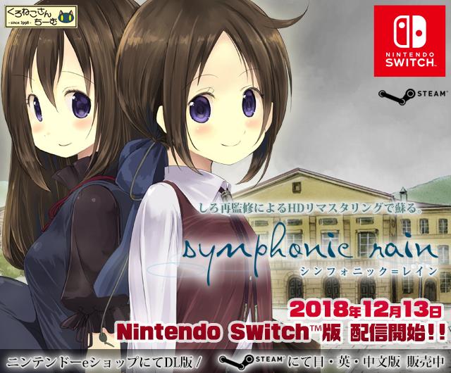シンフォニック=レイン Nintendo Switch版